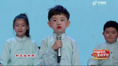 朗诵《中华诗词礼》—2019山东省少儿春节联欢晚会
