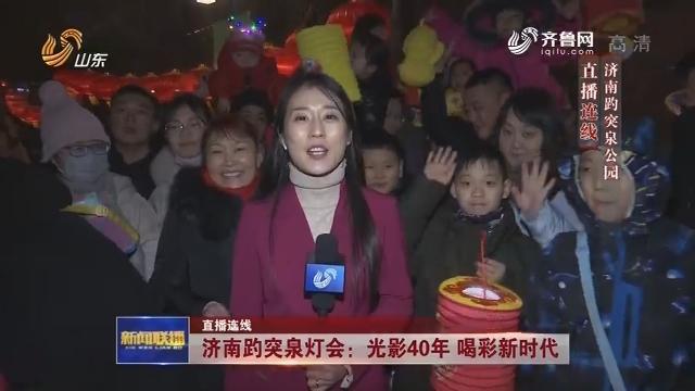 【直播连线】济南趵突泉灯会:光影40年 喝彩新时代