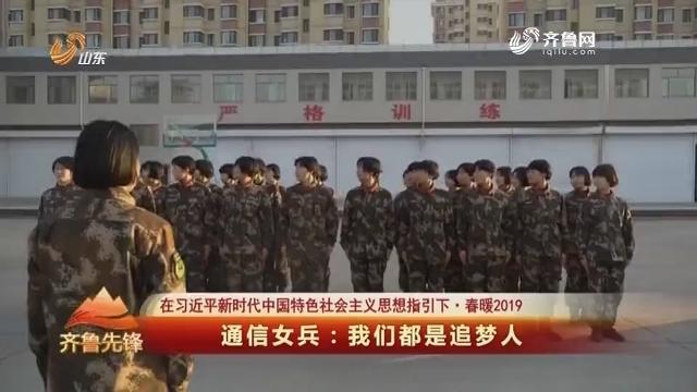 20190206《齐鲁先锋》:在习近平新时代中国特色社会主义思想指引下·春暖2019 通信女兵——我们都是追梦人