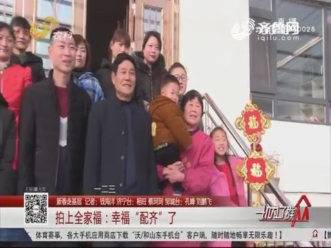 """【新春走基层】拍上全家福:幸福""""配齐""""了"""