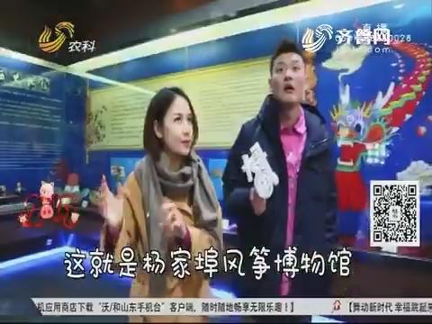"""大寻味:主播家乡饭 小辣椒带家邦""""逛吃""""潍坊"""