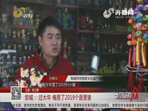 邹城:过大年 俺捏了2019个面塑猪