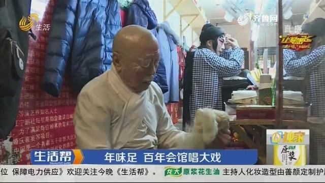 青岛:年味足 百年会馆唱大戏