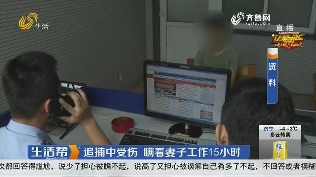 【我和我的祖国】济南:追捕中受伤 瞒着妻子工作15小时