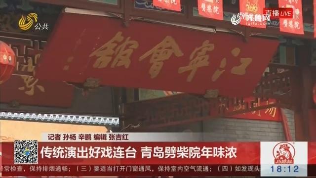 """【""""猪""""福新年 欢乐山东】传统演出好戏连台 青岛劈柴院年味浓"""