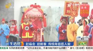 临沂:舞狮 杂技 新春庙会年味浓