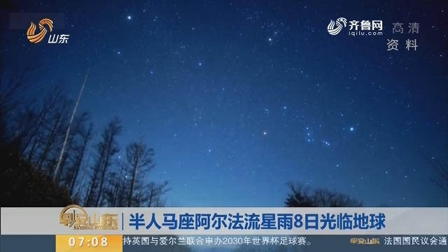 【昨日今晨】半人马座阿尔法流星雨8日光临地球