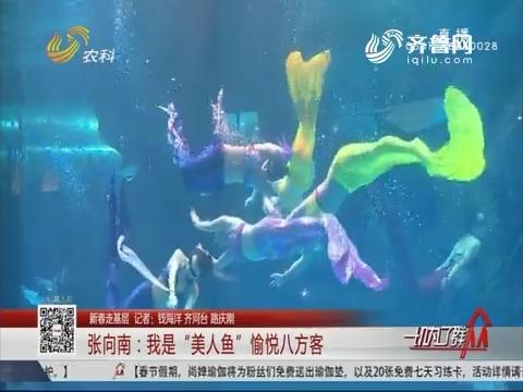 """【新春走基层】张向南:我是""""美人鱼"""" 愉悦八方客"""