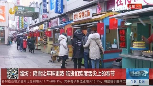 """【""""猪""""福新年 欢乐山东】潍坊:降雪让年味更浓 吃货们欢度舌尖上的春节"""