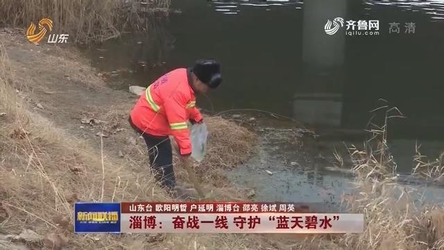 """【环保督察整改再落实】淄博:奋战一线 守护""""蓝天碧水"""""""