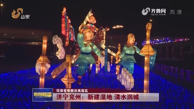 【环保督察整改再落实】济宁兖州:新建湿地 清水润城
