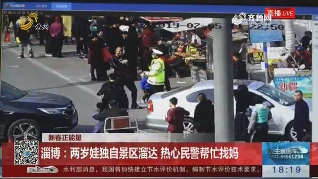 【新春正能量】淄博:两岁娃独自景区溜达 热心民警帮忙找妈
