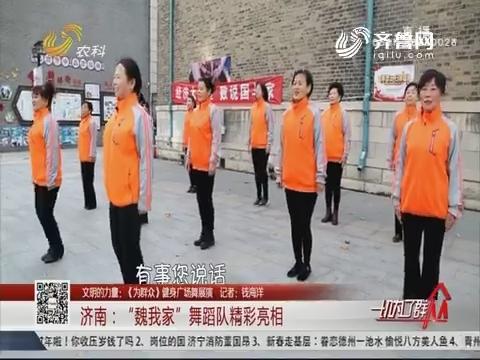 """【文明的力量——《为群众》健身广场舞展演】济南:""""魏我家""""舞蹈队精彩亮相"""