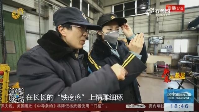 """【新春走基层 走进你】钢轨上的""""绣花姑娘"""""""