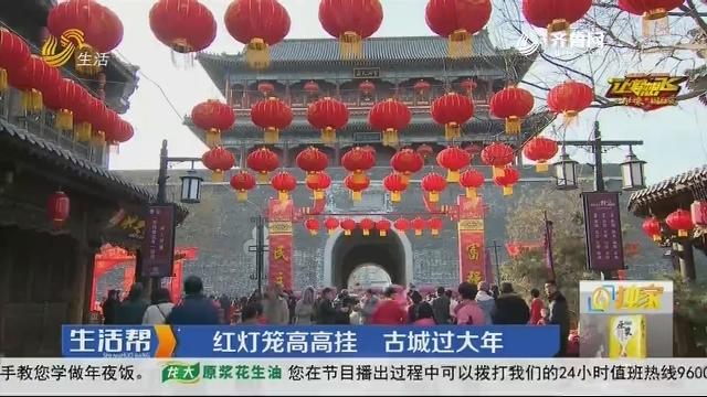 潍坊:红灯笼高高挂 古城过大年