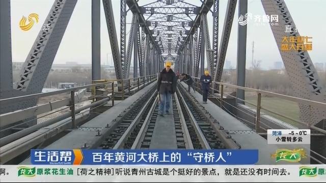 """济南:百年黄河大桥上的""""守桥人"""""""