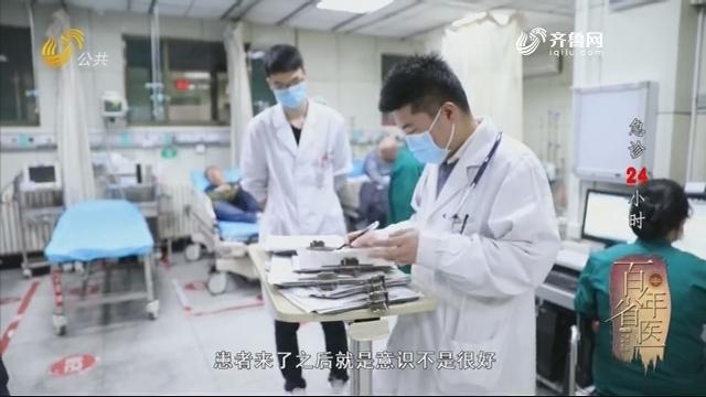20190207《身体健康》:百年省医——急诊24小时