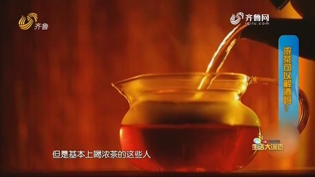 2019年02月07日《生活大调查》:浓茶可以解酒吗?