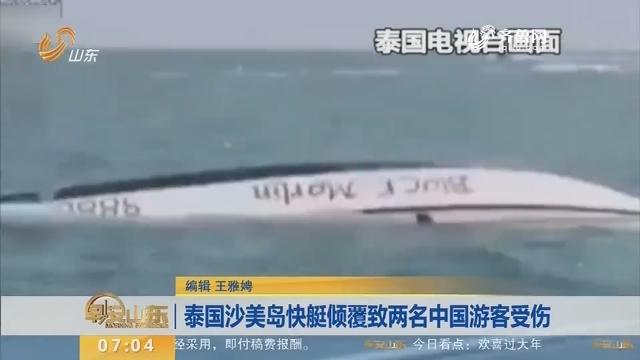 【昨日今晨】泰国沙美岛快艇倾覆致两名中国游客受伤
