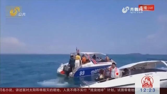 泰国 沙美岛快艇触礁倾覆 2名中国游客受伤