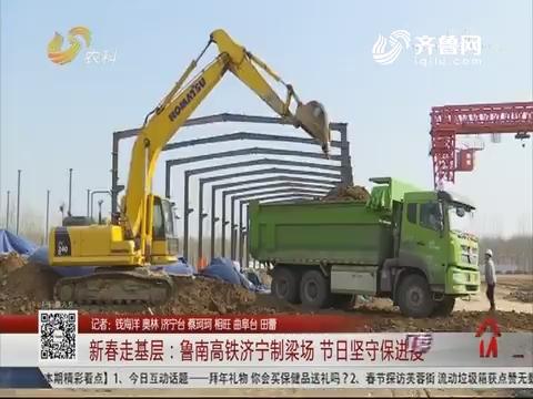 新春走基层:鲁南高铁济宁制梁场 节日坚守保进度