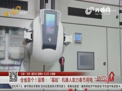 """山东省首个!淄博:""""福娃""""机器人助力春节用电"""