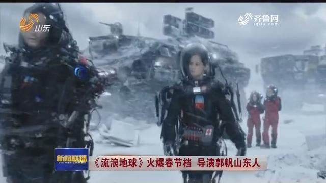 《流浪地球》火爆春节档 导演郭帆山东人