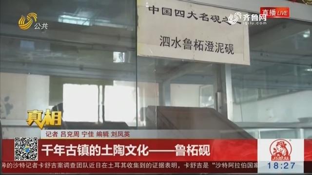 【真相】泗水:千年古镇的土陶文化——鲁柘砚