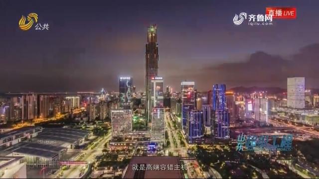 山东超级工程:中国数据心脏