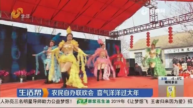 枣庄:农民自办联欢会 喜气洋洋过大年