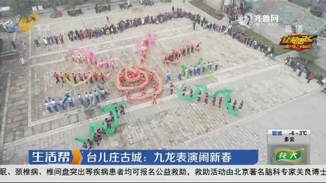 台儿庄古城:九龙表演闹新春