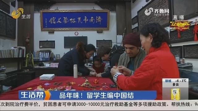 品年味!留学生编中国结