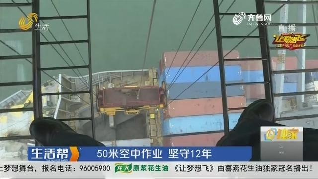 青岛:50米空中作业 坚守12年