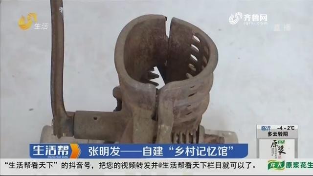 """潍坊:张明发——自建""""乡村记忆馆"""""""