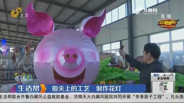 潍坊:指尖上的工艺 制作花灯