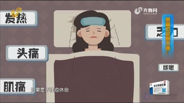 2019年02月08日《生活大调查》:感冒也会惹出大病?