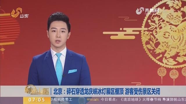 北京:碎石穿透龙庆峡冰灯展区棚顶 游客受伤景区关闭