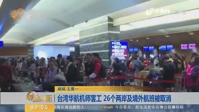 【昨夜今晨】台湾华航机师罢工 26个两岸及境外航班被取消