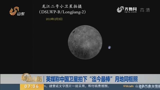"""【昨夜今晨】英媒称中国卫星拍下""""迄今最棒""""月地同框照"""