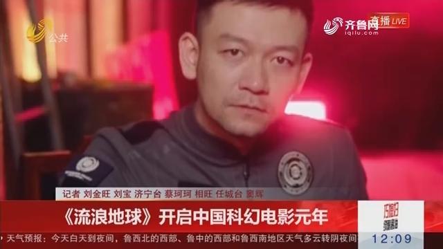 《流浪地球》开启中国科幻电影元年