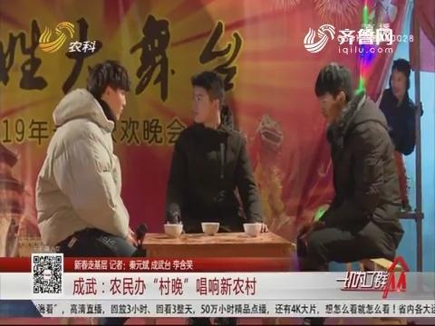 """【新春走基层】成武:农民办""""村晚""""唱响新农村"""