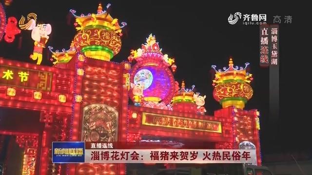 【直播连线】淄博花灯会:福猪来贺岁 火热民俗年
