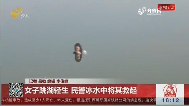 【身边正能量】滨州:女子跳湖轻生 民警冰水中将其救起