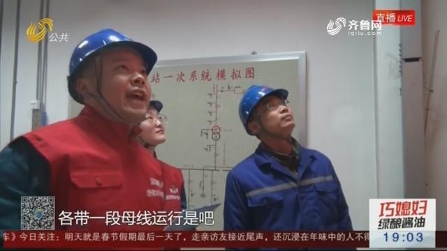 【春节坚守岗位】济南电力:春节坚守岗位 做好保电工作