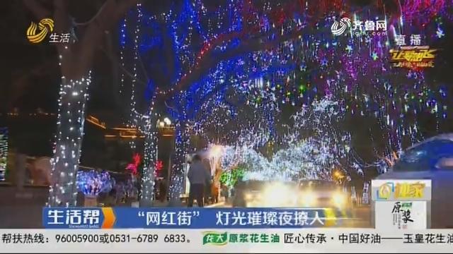 """潍坊:""""网红街""""灯光璀璨夜撩人"""