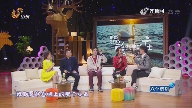 """20190209《花漾剧客厅》:天鹅湾村""""最美人物""""颁奖盛典"""