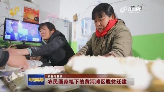 【新春走基层】农民画家笔下的黄河滩区脱贫迁建