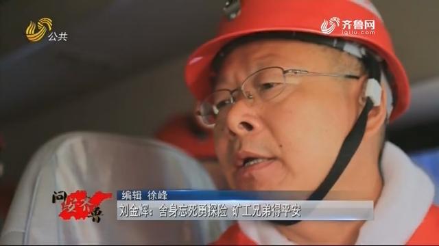 20190209《问安齐鲁》:刘金辉——舍身忘死勇探险 矿工兄弟得平安