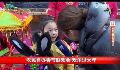 农民自办春节联欢会 欢乐过大年