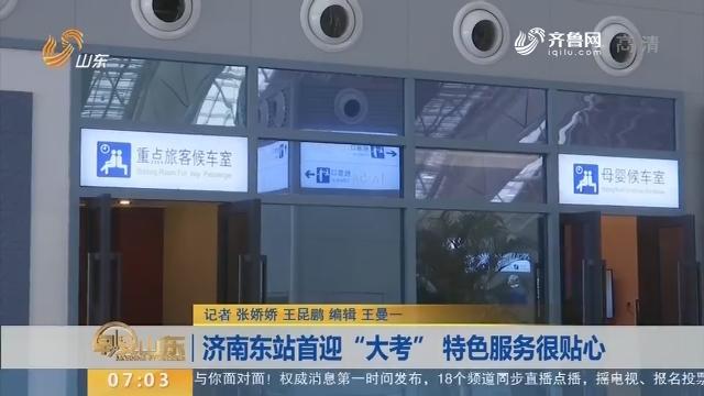 """济南东站首迎""""大考"""" 特色服务很贴心"""